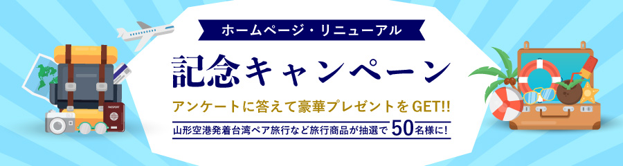 ホームページ・リニューアル 記念キャンペーン