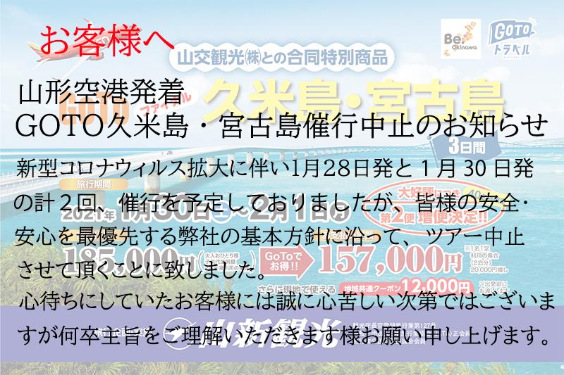 GoTo ファイナル 久米島・宮古島