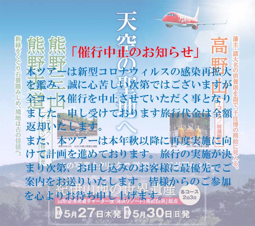 令和3年ニッポン旅 紀伊の世界遺産