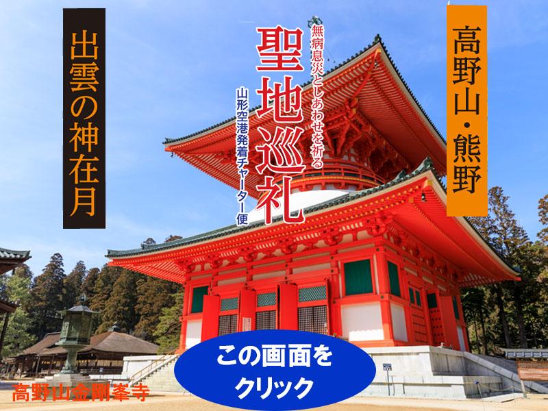2021南紀・熊野・出雲チャーター2