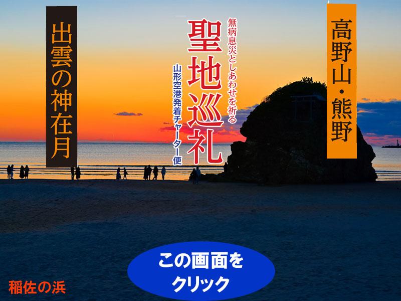 2021南紀・熊野・出雲チャーター3