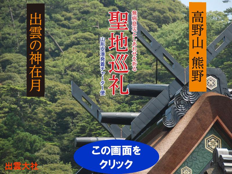 2021南紀・熊野・出雲チャーター5