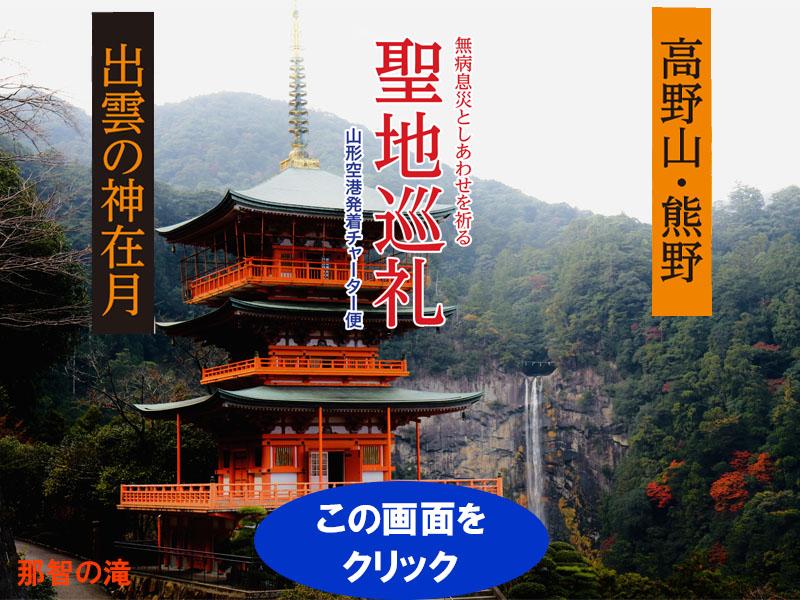 2021南紀・熊野・出雲チャーター4