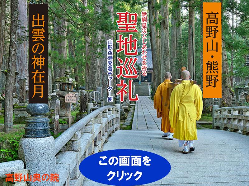 2021南紀・熊野・出雲チャーター1